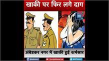 खाकी पर फिर लगे दाग: रोते हुए पीड़िता बोली-घर में घुसकर दारोगा ने दी गालियां और फिर किया गलत काम
