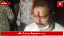 कांग्रेस विधायक बोले- एक राजघराने ने ग्वालियर को शर्मसार कर दिया...शहर पर सैंकड़ों सालों से लगा है गद्दारी का कलंक