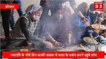 श्रीनगर के दुर्गानाग मंदिर में दुर्गा पूजा हवन का आयोजन... फारूक अब्दुल्ला भी पहुंचे