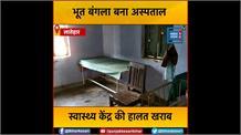 भूत बंगला बना अस्पलात, जर्जर और बदहाली की स्थिति देख खौफ में स्वास्थ्य कर्मी