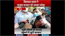 मेरठ: विरोधियों के निशाने पर भाजपा सरकार, अब शिवपाल यादव ने यूपी सरकार को जमकर कोसा