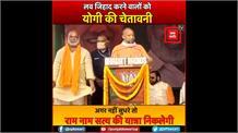 लव जिहाद करने वालों को योगी की चेतावनी, अगर नहीं सुधरे तो राम नाम सत्य की यात्रा निकलेगी