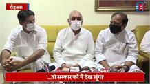 Congress सरकार आई, तो कृषि कानूनों को फाड़कर फेंक देंगेः हुड्डा