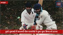 होप अलाइव यूनिटी कप क्रिकेट टूर्नामेंट: तुमना ने अमरगढ़... फाल्मार्गी ने बुडर को हराया