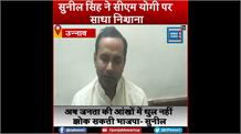 यूपी उपचुनाव: सुनील सिंह ने सीएम योगी पर साधा निशाना, कहा- आखिर किस काम पर मांग रहे हैं वोट