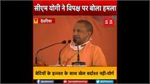 Deoria में CM Yogi का बड़ा ऐलान, लव जेहाद पर शक्ति के साथ अंकुश लगाएगी UP सरकार