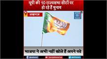 रोचक हुआ राज्यसभा चुनाव, बसपा प्रत्याशी रामजी गौतम ने किया नामांकन