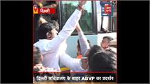 दिल्ली सरकार के खिलाफ ABVP का दिल्ली सचिवालय के बाहर जबरदस्त प्रदर्शन