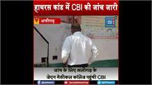हाथरस कांड: अलीगढ़ के जेएन मेडीकल कॉलेज पहुंची CBI की टीम, आरोपियों से भी की पूछताछ