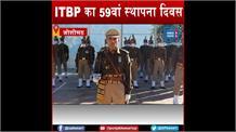 ITBP का 59वां स्थापना दिवस, विशाल भारद्वाज ने हिमवीरों के लिए गाया अपने पिता का ये गाना