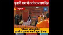 राजनाथ सिंह ने लोगों से की अपील,कहा- लालटेन बुझाइए और कमल खिलाइए