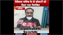 CBI पूछताछ से मचा हड़कंप, मेडिकल कॉलेज के दो डॉक्टरों को किया गया निलंबित
