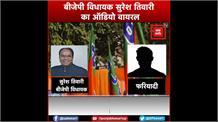 बीजेपी विधायक सुरेश तिवारी ने सीएम योगी को दी गाली, Audio Viral