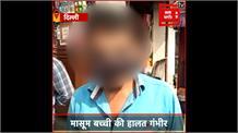 दिल्ली में 8 साल की मासूम बच्ची से दरिंदगी, हालत गंभीर, अस्पताल में भर्ती