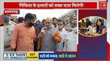 बल्लभगढ़ के विधायक परिवहन मंत्री मूलचंद शर्मा ने निकिता हत्याकांड पर क्या कहा सुनिए