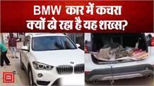 जानिए BMW Car में कूड़ा क्यों ढो रहा है यह शख्स, Social Media पर Viral हुआ Video