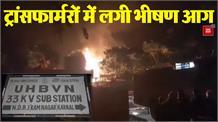 33 केवी पावर हाउस के ट्रांसफार्मरों में लगी भयंकर आग, दमकल विभाग ने काबू पाया