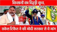 UP के किसानों का दिल्ली कूच, राकेश टिकैत बोले- हरियाणा सरकार को बर्खास्त किया जाए