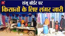 छठे दिन भी जारी रहा किसानों का Delhi cooch, शंभु वॉर्डर पर किसानों के लिए खाने का इंतजाम
