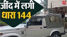 JIND में लागू की धारा 144, Punjab की सीमाओं से लगते 8 नाकों पर कड़े प्रबंध