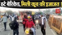सरकार के आदेश के बाद पुलिस ने पंजाब के किसानों को दिल्ली कूच की इजाजत दी, बेरिकेडिंग हटाई गई