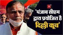 किसानों के दिल्ली कूच पर बोले बीजेपी प्रदेश अध्यक्ष ओपी धनखड़- आंदोलन पंजाब सीएम द्वारा प्रयोजित है