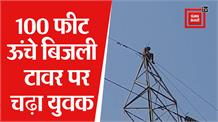 100 फीट ऊंचे बिजली टावर पर चढ़ा युवक, पुलिस से की प्रधानमंत्री मोदी को बुलाने की मांग
