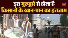 पंजाखेड़ा साहिब से की जा रही है किसानों के खान-पान की व्यवस्था, हेड ग्रंथी बूटा सिंह ने दी जानकारी