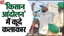 पंजाबी गायक सिद्धू मूसेवाला ने भी टिकरी बॉडर जाकर किसानों को दिया अपना समर्थन