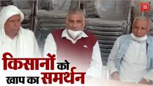 किसानों के समर्थन में कूदी खाप, दिल्ली के लिए कूच करने का लिया गया फैसला