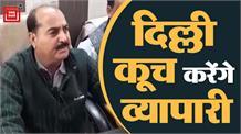 किसानों के समर्थन में उतरी फल एवं सब्जी मंडी एसोसिएशन, दिल्ली कूच करेंगे व्यापारी