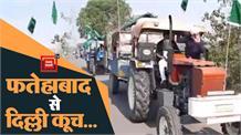 Delhi कूच जारी, Fatehabad से सैंकड़ों किसान ट्रैक्टर-ट्रॉली से हुए रवाना