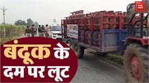 Gas agency कर्मचारी से दिन दहाड़े लूट,  लूटेरों ने किया हवाई फायर