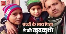 पत्नी ने जहर खाया, तो 2 बच्चों के साथ नहर में कूद गया पति...लाशें बरामद