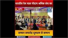 भारतीय रेल माल गोदाम श्रमिक संघ का एक दिवसीय सम्मान समारोह धूमधाम से सम्पन्न