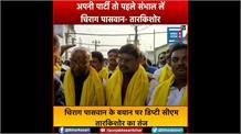 Nitish सरकार के गिरने के चिराग के दावे पर डिप्टी सीएम तारकिशोर का तंज-'अपनी पार्टी तो संभाल लें'
