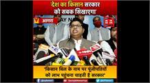 पूर्व कैबिनेट मंत्री Abhishek Mishra  का BJP पर हमला, 'देश का किसान सरकार को सबक सिखाएगा'