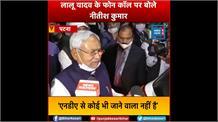कोई लाख चाहेगा तो भी NDA में किसी को इधर-उधर नहीं कर सकता- नीतीश कुमार