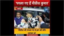 नीतीश कुमार के गुस्से पर भड़क गई राबड़ी देवी,बोलीं ऊ तो पगता गए है