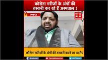 Lucknow के नामी अस्पतालों पर लगा मरीजों के अंगों की तस्करी करने का आरोप, Yogi ने दिए जांच के आदेश