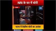 छठ मनाने गए NRI के घर में चोरी,ताला तोड़कर लाखों की नकदी और जेवरात लेकर रफूचक्कर हुए चोर