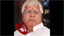 लालू यादव का VIDEO VIRAL, भाजपा विधायक को फोन कर नंत्री बनाने का दिया लालच