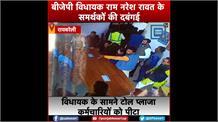 बीजेपी विधायक के समर्थकों की दबंगई, विधायक के सामने टोल प्लाजा कर्मचारियों को पीटा, Video Viral