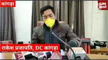 कांगड़ा में कर्फ़्यू पर जानकारी दे रहे DC, सुनिए... पाबंदियों के बारे में बता रहे