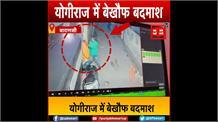 1 लाख के इनामी बदमाश ने बंदूक की नोंक पर मांगी 50 लाख की रंगदारी, CCTV में कैद हुई घटना