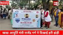 बिलासपुर में हिम सुरक्षा अभियान को मंत्री राजेंद्र गर्ग ने दिखाई हरी झंडी