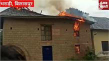 Bilaspur के भराड़ी में दो घर जलकर राख...