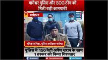 बागेश्वर पुलिस और SOG टीम की बड़ी कामयाबी, 150 पेटी अवैध अंग्रेजी शराब के साथ एक तस्कर गिरफ्तार