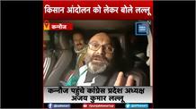 किसान आंदोलन और बढ़ रहे अपराध को लेकर बोले Ajay Kumar Lallu, कहा- यूपी में जंगलराज...