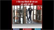 मुंबई में फोन कर शोहदा बना रहा था शादी का दबाव, नाबालिग युवती ने खुद को लगाई आग